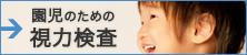 園児のための視力検査
