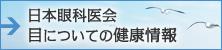 日本眼科医会 目についての健康情報