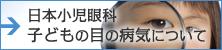 日本小児眼科 子どもの目の病気について