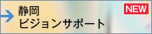 静岡県ビジョンサポート